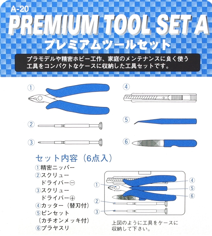 日本MINESHIMA|PREMIUM TOOL SET A模型工具6件組 ( A-20 )