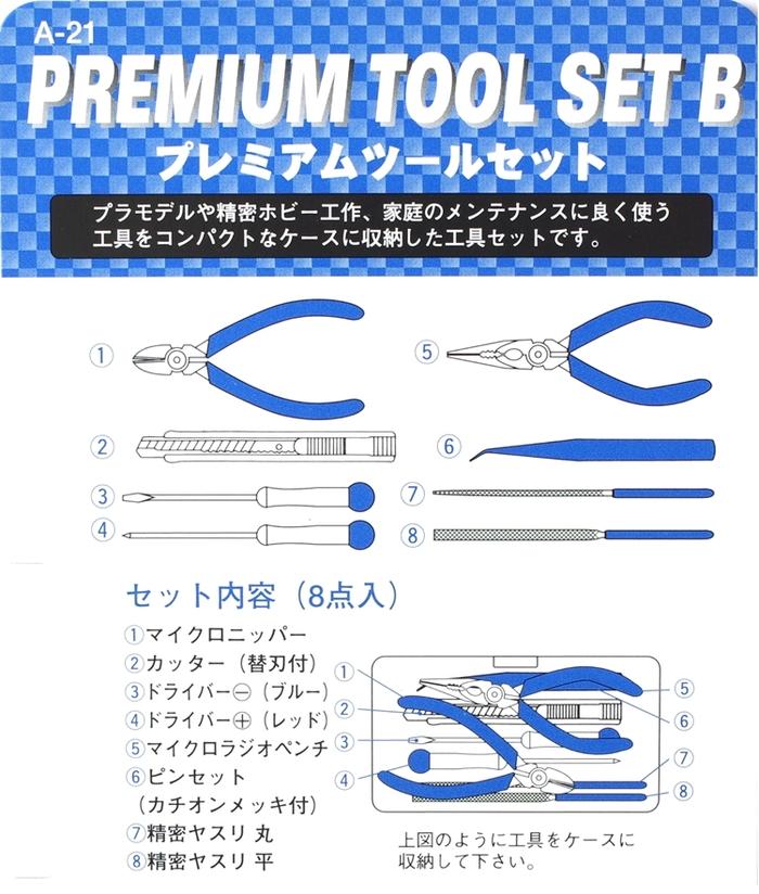 日本MINESHIMA PREMIUM TOOL SET B模型工具8件組 ( A-21 )