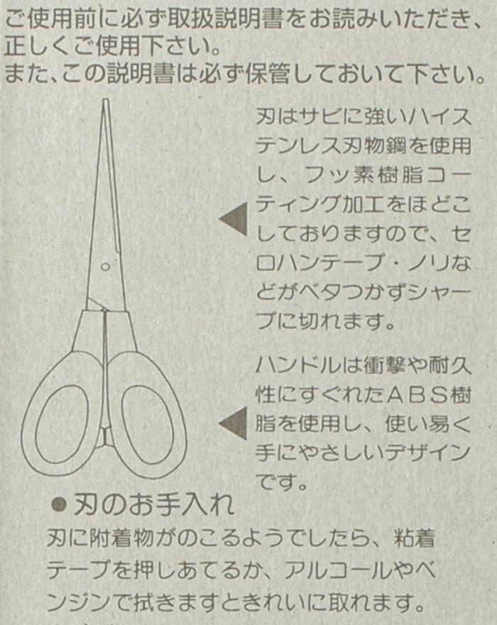 日本MINESHIMA|不鏽鋼刀刃鐵氟龍塗層剪刀 ( PC-501 )