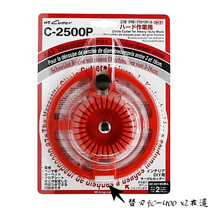 日本NT Cutter|割圓器圓形切割器 ( 日本平行輸入 ; C-2500P )