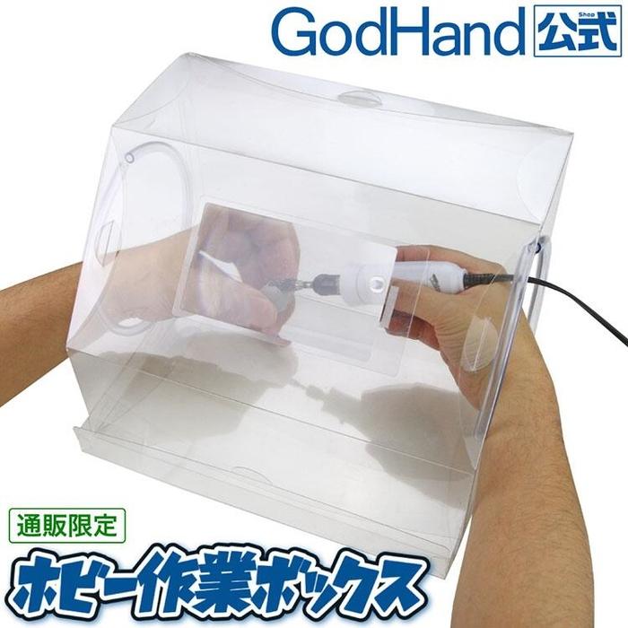 日本神之手GodHand|研磨集塵箱附放大鏡 (GH-EHSB)