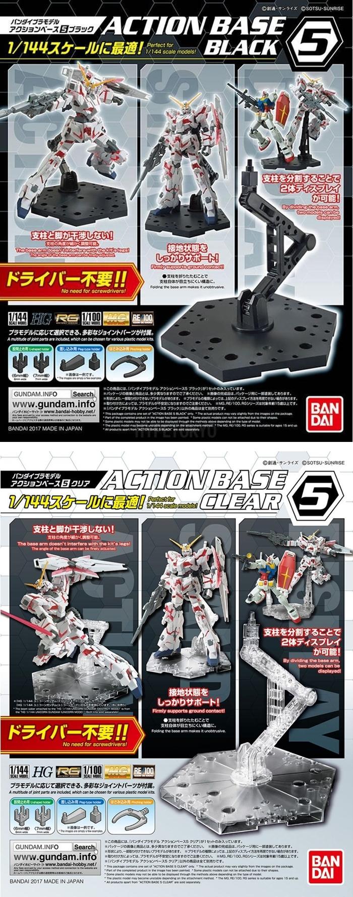 日本BANDAI萬代|1/144鋼普拉支架BB鋼彈機動戰士支撐架模型底座FG展示台座 (ACTION BASE 5 CLEAR)