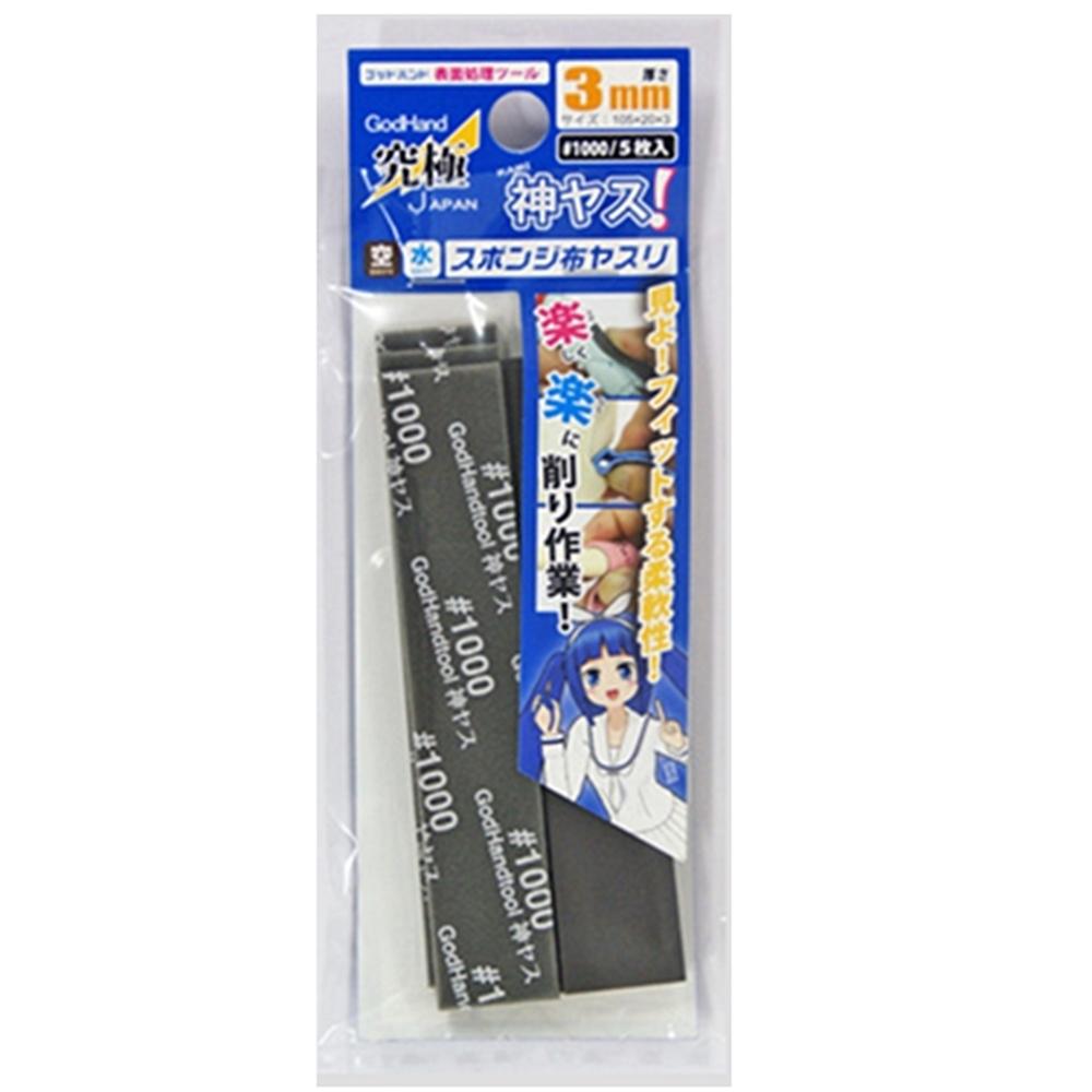 日本神之手GodHand 耐磨海綿砂紙 ( 厚3mm ; GH-KS3-P1000 )