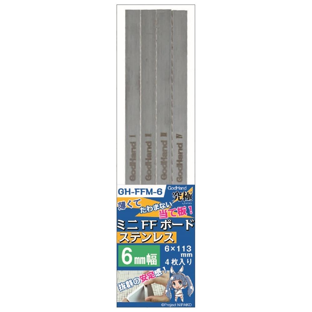 日本神之手GodHand 不鏽鋼打磨棒 ( 寬6mm ; GH-FFM-6 )