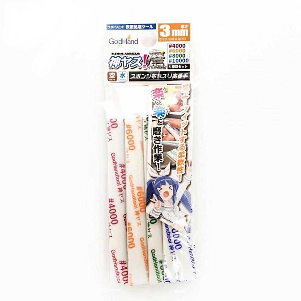 日本神之手GodHand|高番數3mm海綿砂紙砂布綜合套組 ( GH-KS3-KB )