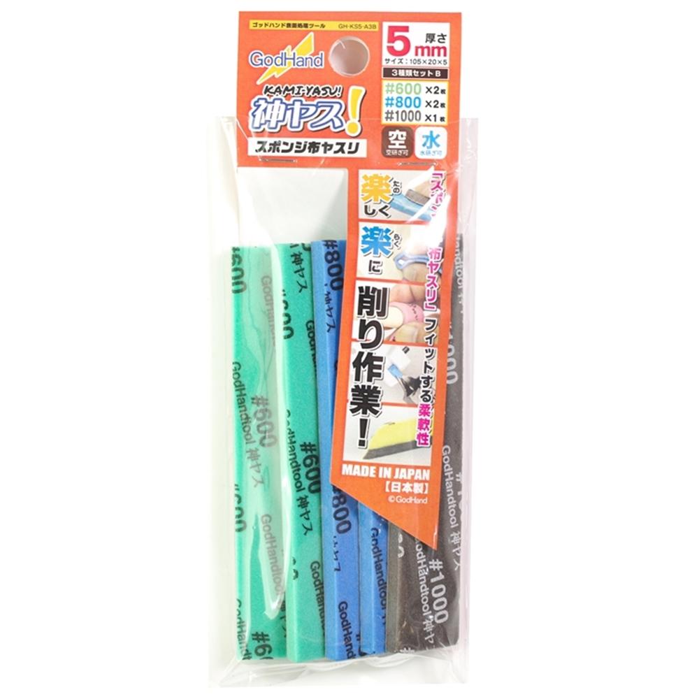 日本神之手GodHand|中番數5mm海綿砂紙砂布綜合5入(600番/800番/1000番;台灣公司貨;GH-KS5-A3B )