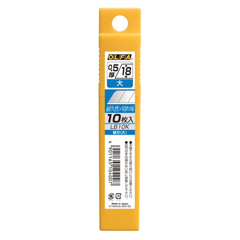 日本OLFA 大型美工刀片替刃 (10片入;合金工具鋼;寬18mm刀片;LB10K)
