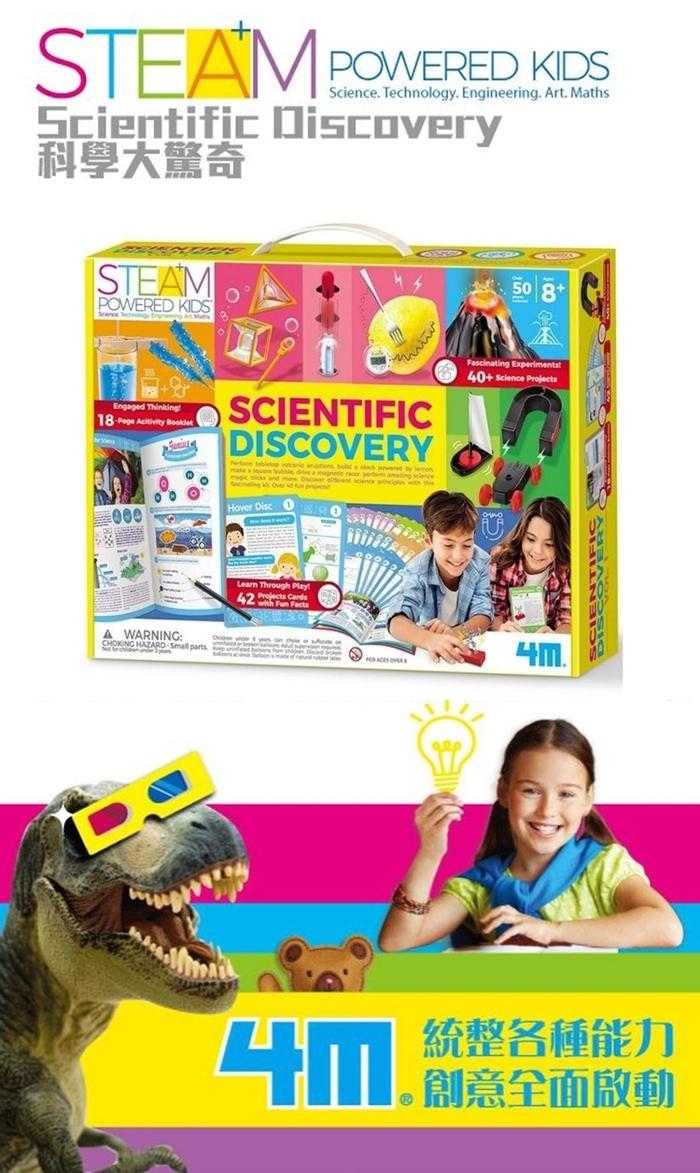 4M|科學大驚奇Scientific Discovery科學玩具組 (00-01711)