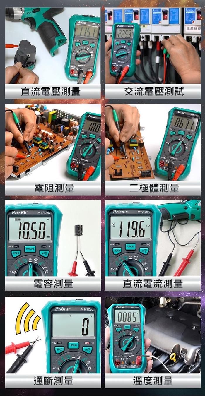 台灣Pro'sKit寶工|真有效值3 5/6數位電表萬用電錶附探針 ( MT-1236 )