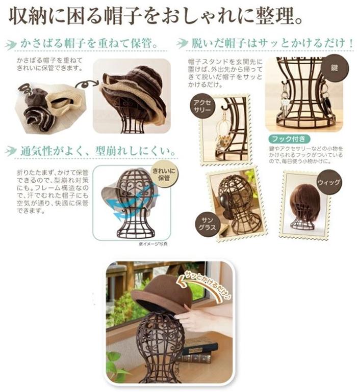 日本NEEDS|復古鏤空帽子架 帽子展示座 (#586156)