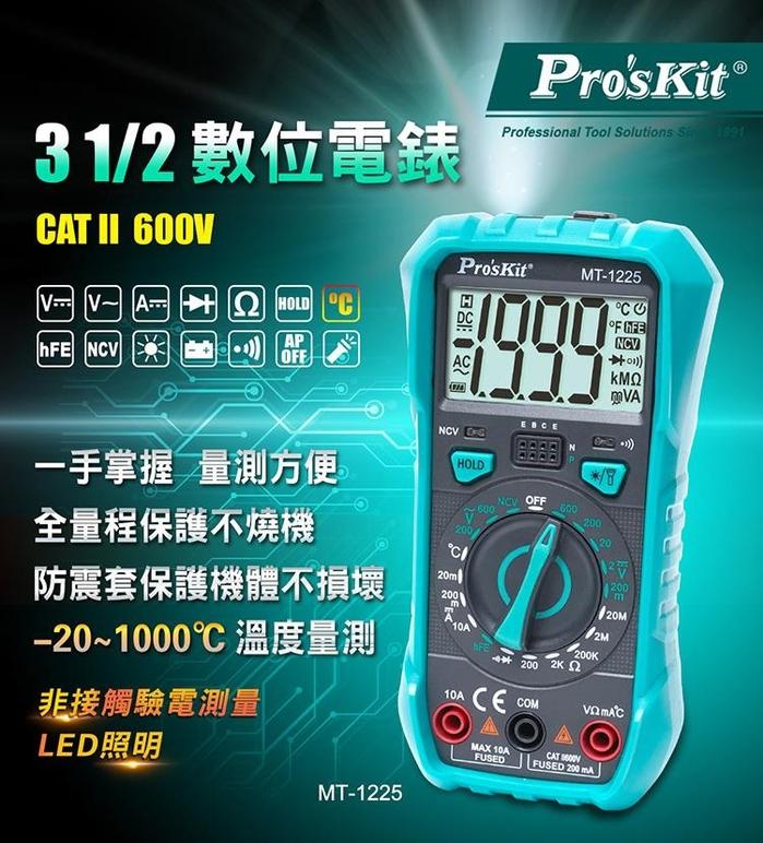 台灣Pro'sKit寶工|3 1/2數位電錶萬用電錶 三用電表 ( MT-1225 )