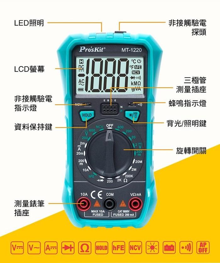 台灣Pro'sKit寶工|3 1/2數位電表萬用電表 三用電錶  ( MT-1220 )