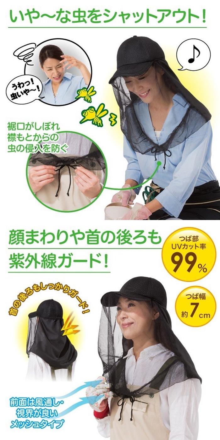 日本NEEDS|戶外抗UV防蚊帽防蚊蟲帽含細目防蚊網罩 ( 682565 )