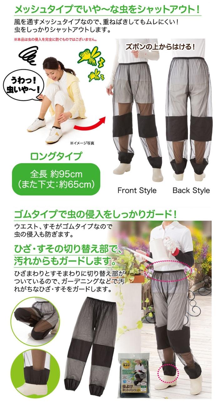 日本NEEDS 細目防蚊網褲防蚊褲子 防蚊蟲褲 ( 682558 )