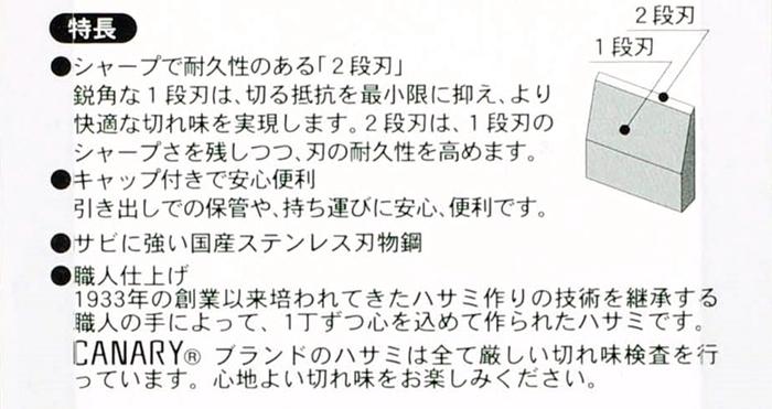 日本CANARY|不銹鋼不沾黏長刀片剪刀 ( SBS-1500 )
