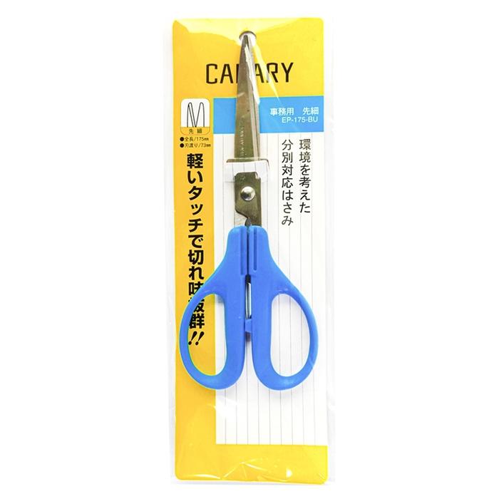 日本CANARY|環保事務用先細剪刀不鏽鋼剪刀 ( EP-175-BU )