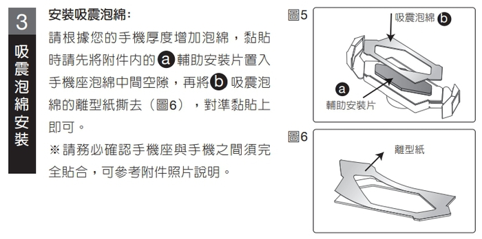 (複製)TAKEWAY|吸震泡棉吸震棉2入組 ( T-SP01 )