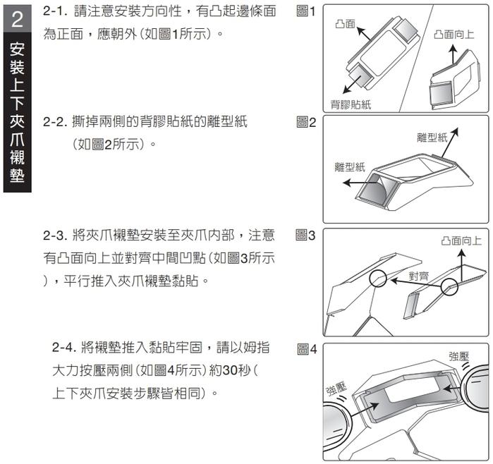 TAKEWAY|尼龍襯墊2入組 ( PD01 )