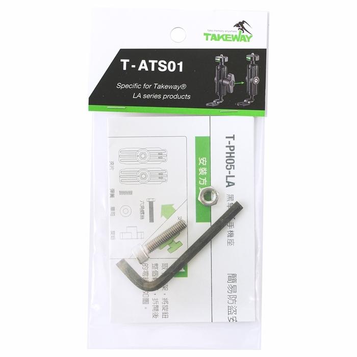 TAKEWAY|防盜包;含內六角螺絲.防鬆螺帽 ( T-ATS01 )