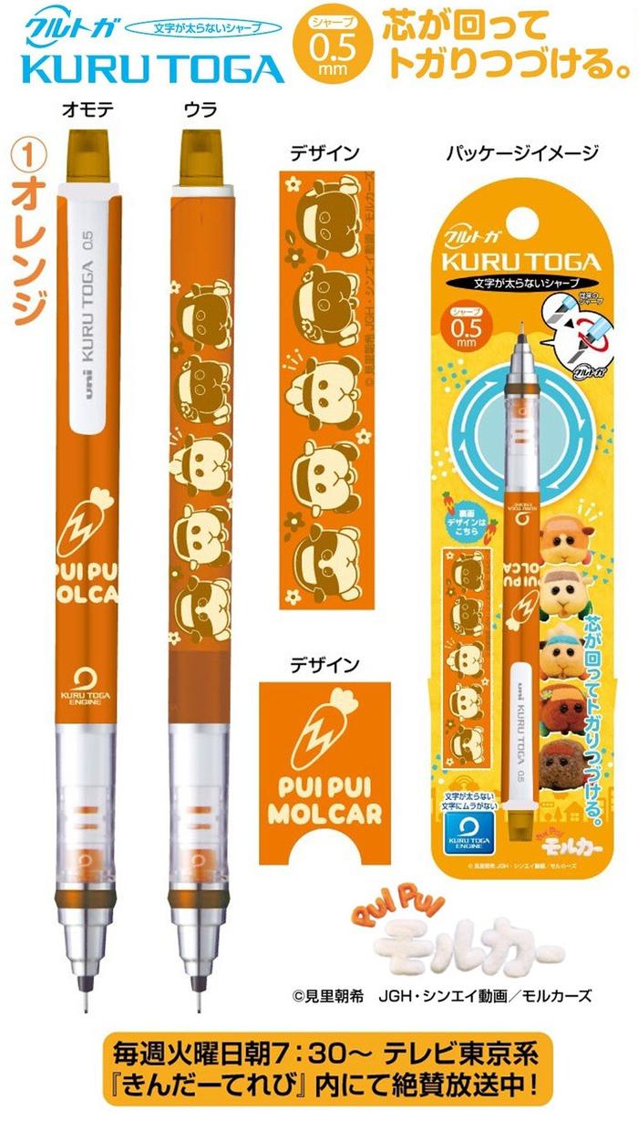 (複製)日本ENSKY|我的英雄院KURU TOGA不斷芯自動鉛筆0.5mm鉛筆 ( 609603 )