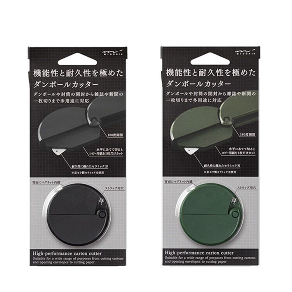日本MIDORI|便攜型開箱刀;3533
