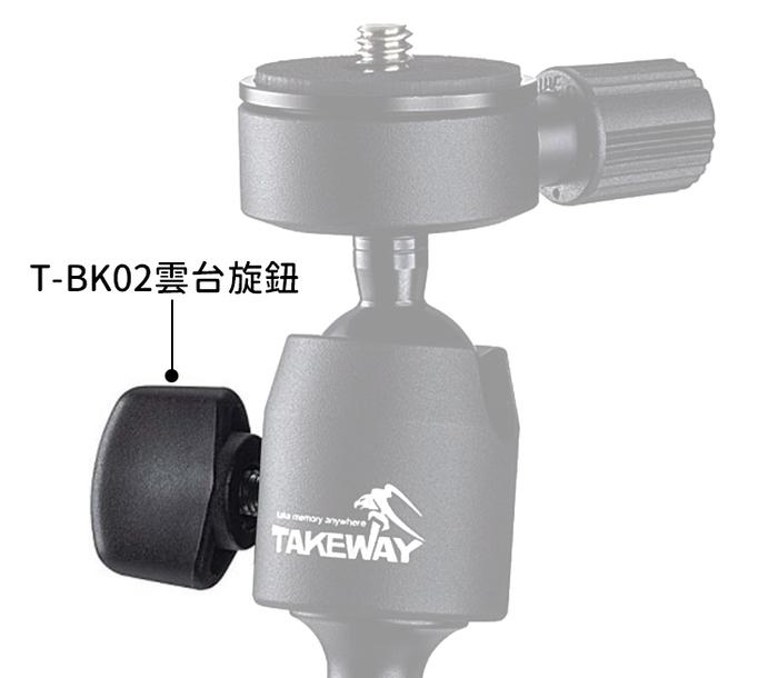(複製)TAKEWAY 萬向球型雲台 ( T-B03 )