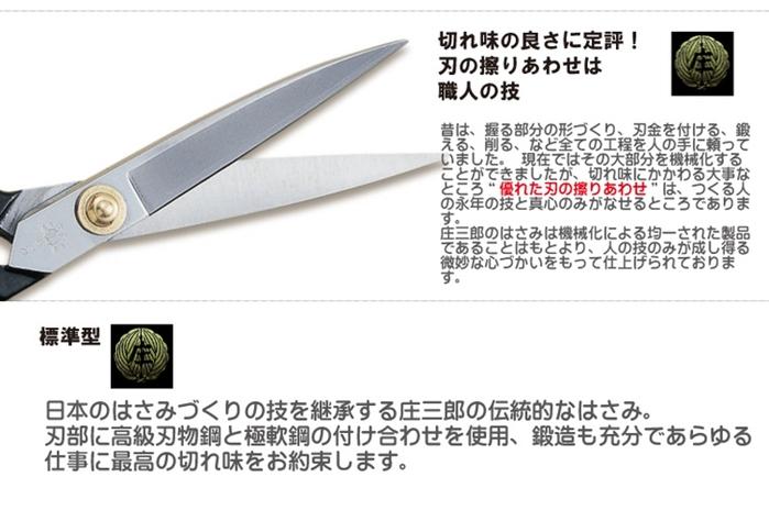 日本Shozaburo庄三郎10.5吋裁縫剪刀A-260(黑盒)