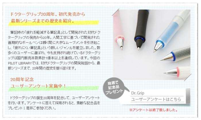 日本San-X角落生物Dr.grip健握自動鉛筆PN21701日本限定版