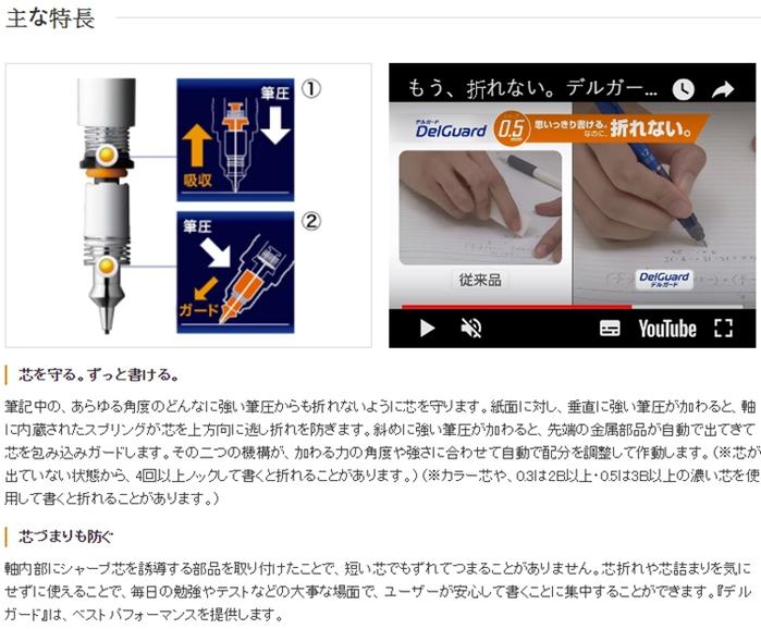 日本ZEBRA不斷芯0.3mm自動鉛筆DelGuard防斷芯鉛筆P-MAS89-SN2-W-史努比款(白色)