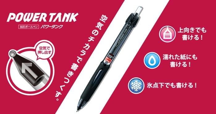 UNI三菱Power Tank 0.7mm油性原子筆SN-200PT-07系列(黑色/紅色/藍色;日本原裝進口)