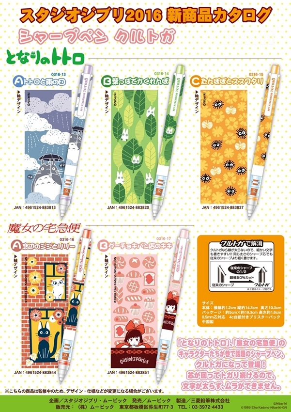 日本UNI宮崎駿KURU TOGA 0.5mm不易斷蕊自動旋轉鉛筆0316-17魔女宅急便-點心麵包店的琪琪
