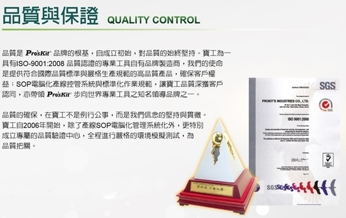 台灣Pro'sKit寶工|雙色不銹鋼快利剪165mm ( SR-330 )