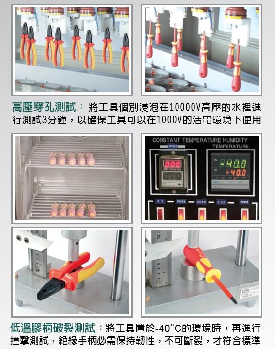 台灣Pro'sKit寶工|VDE認證1000V電工鉗195mm ( PM-911 )