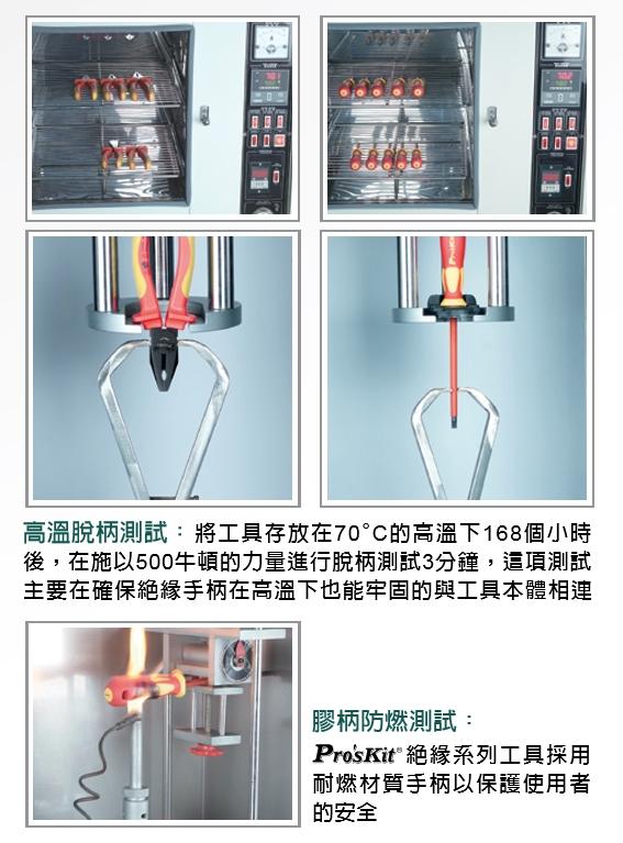 台灣Pro'sKit寶工|VDE認證1000V活動扳手200mm ( HW-V608 )