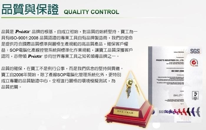 台灣Pro'sKit寶工|VDE認證1000V細尖鑷子134mm  ( TZ-V302A )