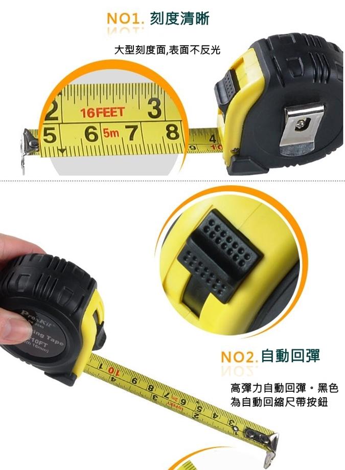 台灣Pro'sKit寶工|7.5米耐摔型捲尺 ( DK-2042 )