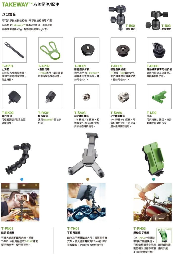 台灣製造TAKEWAY|蛇頸延長桿 ( T-FN02 )