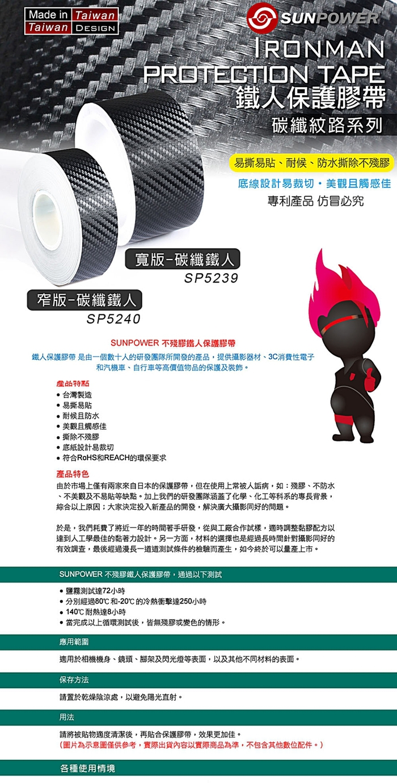 SUNPOWER|碳纖維鐵人膠帶 ( 寬版 ; SP5239 )