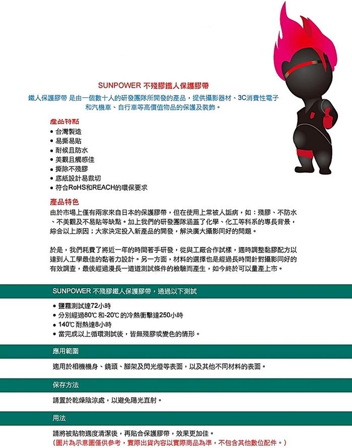 SUNPOWER|鐵人膠帶 ( 迷彩綠 ; SP5234 )