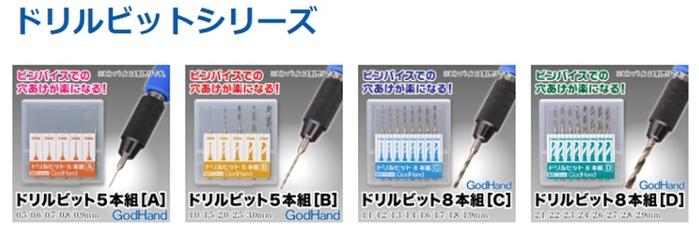 日本神之手GodHand|鑽頭套組 ( GH-DB-5A )