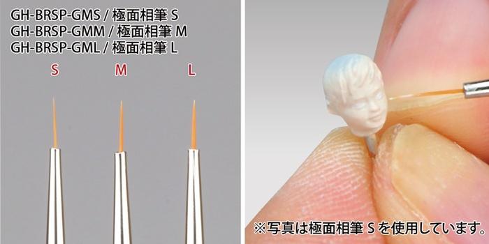 (複製)日本神之手GodHand|神之筆極面相筆M極細筆模型筆 ( GH-EBRSP-MM )