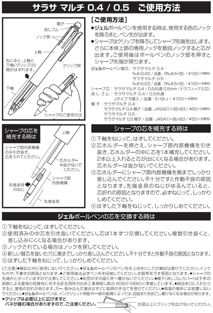 日本SHOWA NOTE ZEBRA皮卡丘SARASA multi多功能4+1機能筆 ( 584-7280-03-1000 )