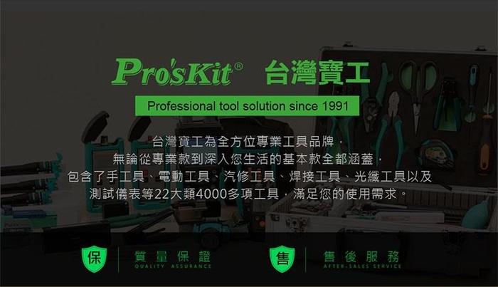 台灣Pro'sKit寶工 防靜電防磁耐酸鹼PC纖維鑷子夾子 ( TZ-100D )