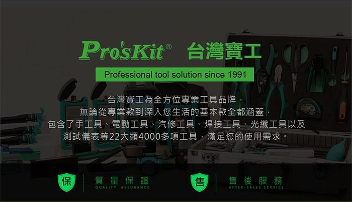 台灣Pro'sKit寶工|鈦金防鏽麻面防滑8吋活動扳手 ( 1PK-H028 )