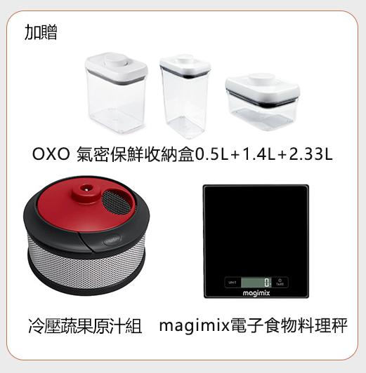 (複製)MAGIMIX|萬用食物處理機-3200L (贈冷壓蔬果機、電子料理秤、活性碳長鮮盒) 時尚黑
