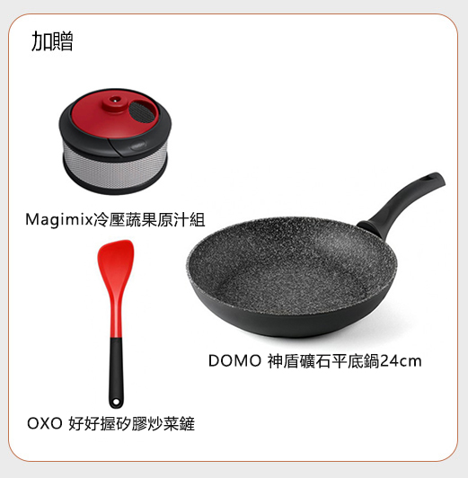 MAGIMIX 萬用食物處理機-5200L (贈冷壓蔬果機、DOMO平底鍋24cm、OXO炒菜鏟) 三色任選