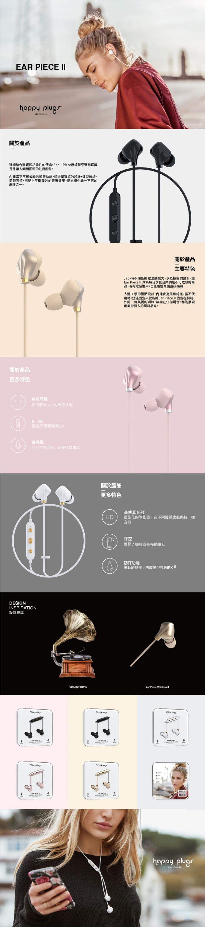 HAPPY PLUGS|Ear Piece II 藍牙墜飾耳道式耳機(粉色金)