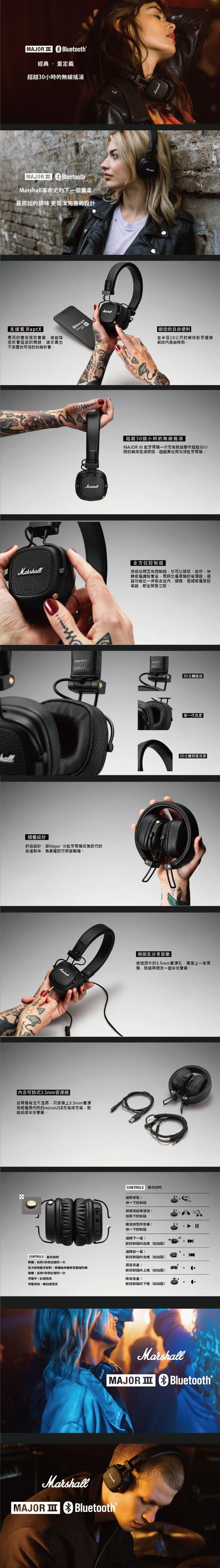 (複製)Marshall|Major III Bluetooth 藍牙耳罩式耳機 - 經典黑