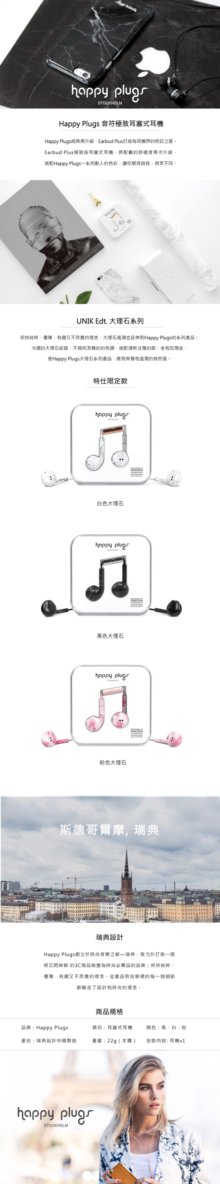 HAPPY PLUGS|Earbud Plus 極致耳塞式耳機(白大理石)