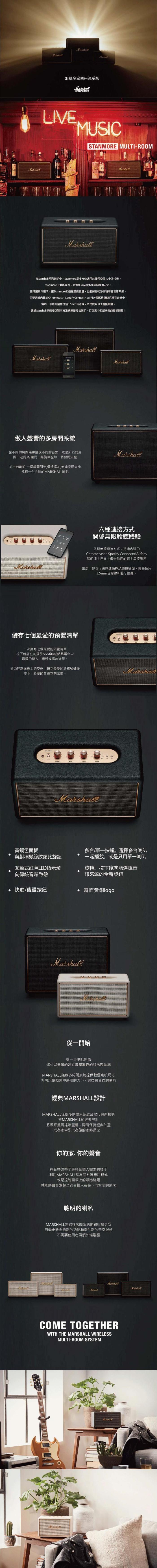 (複製)Marshall|ACTON Multi-room system無線多空間串流系統喇叭(奶油白)